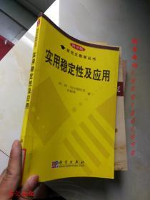 研究生教学丛书;实用稳定性及应用(科学版)