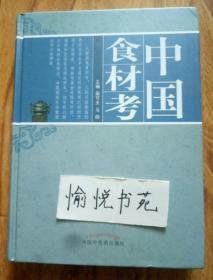 中国食材考