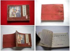 《扑天雕重兴饮马川》2,内蒙古1985.1一版一印43万册,5794号,连环画