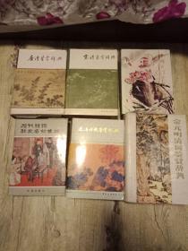 历代诗词社交名句集萃(精装)