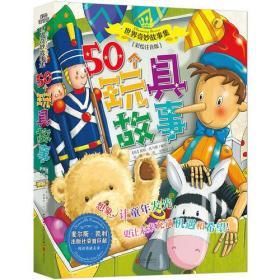 世界奇妙故事集系列:50个玩具故事