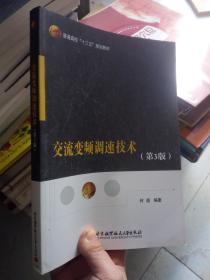 交流变频调速技术(第3版)(十三五)