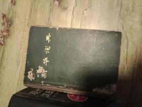 新华词典(精装32开本).