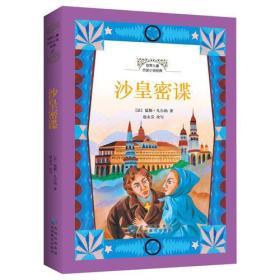 世界儿童历史小说经典·沙皇密谍