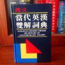 朗文出版(远东)有限公司 全新无瑕疵  LONGMAN  ENGLISH--CHINESE DICTIONARY OF CONTEMPORARY ENGLISH  朗文当代英汉双解词典(第一版)(精)