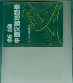 新编中国交通地图册 【1992年版,塑料皮装】