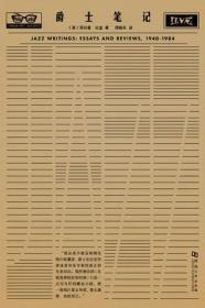 当天发货,秒回复咨询新华书店正版 爵士笔记 拉金 河南大学出版社 音乐如图片不符的请以标题和isbn为准。