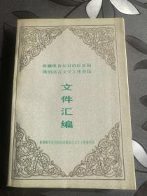 新疆维吾尔自治区首届锡伯语言文字工作会议文件汇编