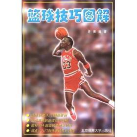篮球技巧图解 许博 北京体育大学出版社 9787810515511