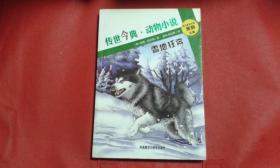 雪地狂奔(传世今典.动物小说)——黑鹤主编