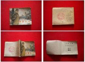 《力争上游》,上海1974.6一版二印98万册,2597号,连环画