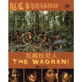 厄瓜多尔的丛林游牧部落:瓦奥拉尼人