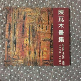 陈瓦木画集1978~1994〈签名〉