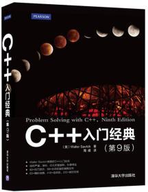 C++入门经典 第9版萨维奇(Savitch W.)著,周靖译清华大学出版社9787302402978