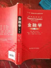 金融学 第二版