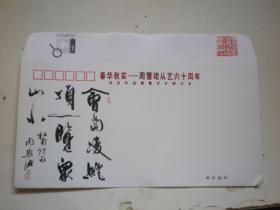 周慧珺从艺六十周年书法作品展   纪念封5个 23x15公分