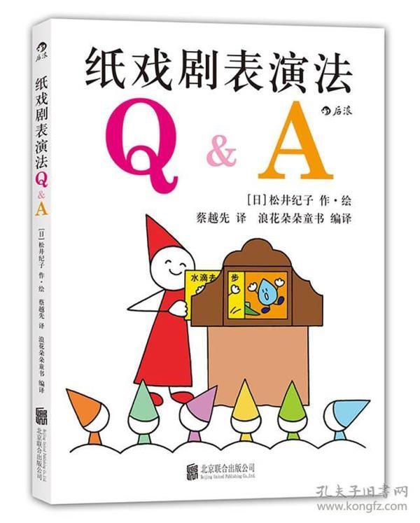 纸戏剧表演法Q&A