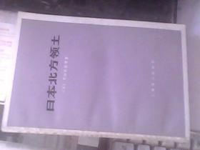 日本北方领土