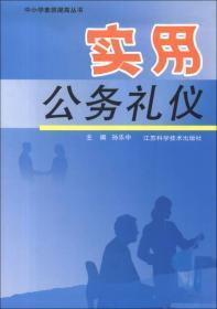 中小学素质提高丛书:实用公务礼仪