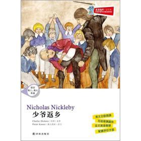 津津有味·读经典:少爷返乡(适合高2、高3年级)