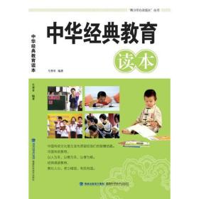 中华经典教育读本
