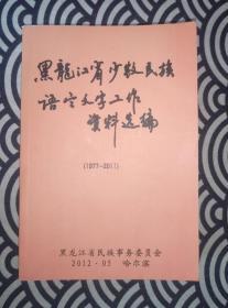 黑龙江省少数民族语言文字工作资料选编(1977-2011)