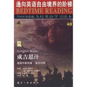 5000词床头灯英语学习读本:成吉思汗(英汉对照)