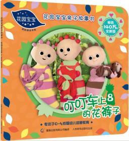 花园宝宝亲子故事书 8 叮叮车上的花裤子(畅销140万册全新版)
