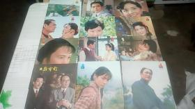 大众电影 1981年1-12期
