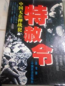 特赦令中国无在押战犯