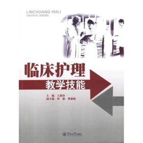 临床护理教学技能