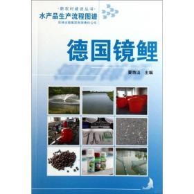 水产品生产流程图谱:德国镜鲤