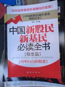 中国新股民新基民必读全书(基金篇)