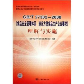 GB/T27302-2008《食品安全管理體系速凍方便食品生產企業要求》理解與實施