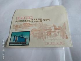 无锡县后塘湾镇 首届艺术节首届邮展 纪念封