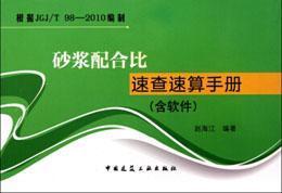 砂浆配合比速查速算手册(含软件光盘)(根据JGJ/T98-2010编制)9787112139613赵海江/中国建筑工业出版社/蓝图建筑书店