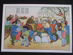 新年画选之一 彩色版画一幅 尺寸27*18厘米【140】