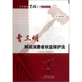 专家解读百姓常用法律丛书:曹三明解读消费者权益保护法