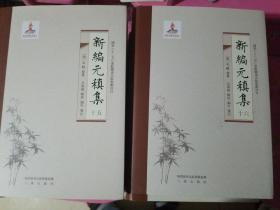 新编元稹集(共16册)(精)