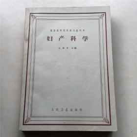 妇产科学 王淑真主编 人民卫生出版社 1963年版
