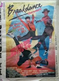 中国经典年画宣传画电影海报大展示-----全开----《霹雳舞》-----摄影版-----虒人荣誉珍藏