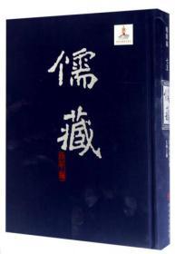 儒藏(精华编 75 经部春秋类左传之属)