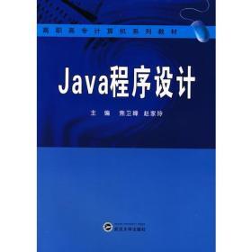 Java程序设计(焦卫峰)/高职高专计算机系列