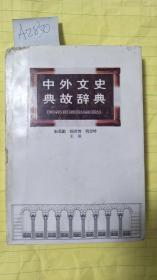 中外文史典故辞典 朱思勤等 主编 (书脊有点破损)A2830
