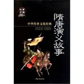 隋唐演义故事(彩图版)