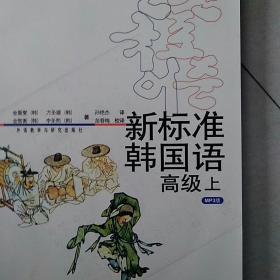 新标准韩国语:高级(上)