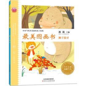 正版包邮微残-中国当代名家献给孩子们的最美图画书系列-狮子拔牙CS9787530560167