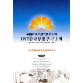 HSE管理原则学习手册——中国石油天然气集团公司