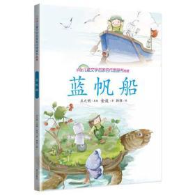 中国儿童文学名家作图画书典藏 蓝帆船