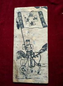 《米南宫十七帖》上海新马尚古山房路德华里出版印行,民国初年